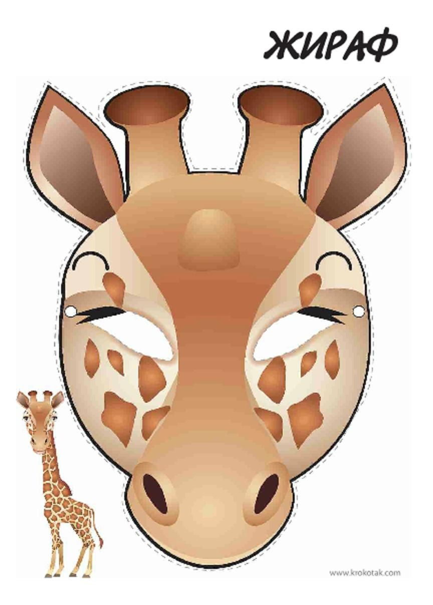 Printable Giraffe Mask | Printable Masks For Kids | Giraffe Costume - Giraffe Mask Template Printable Free