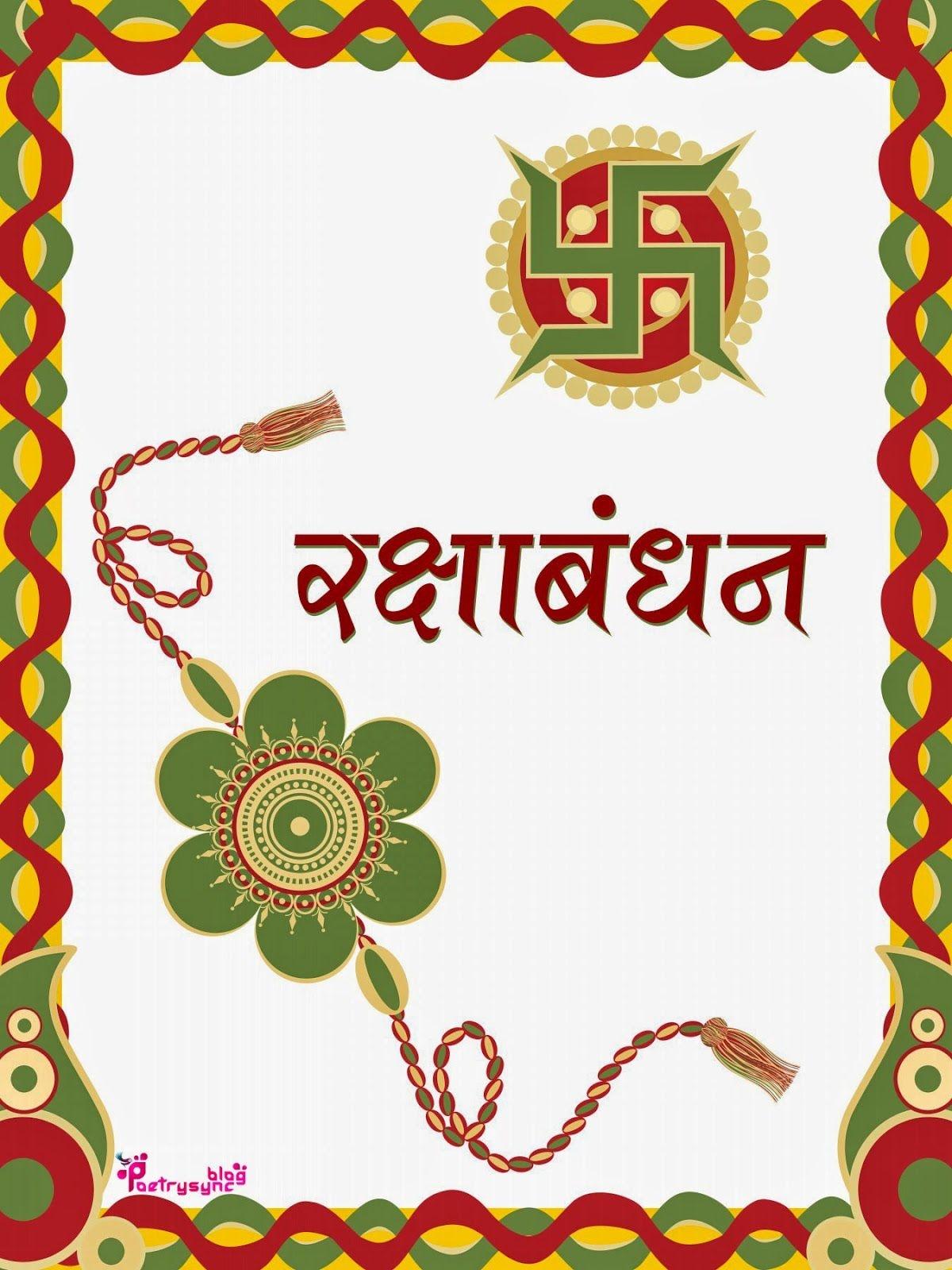 Images Of Raksha Bandhan Greeting Cards 2014   Poetry   Rakhi Cards - Free Online Printable Rakhi Cards